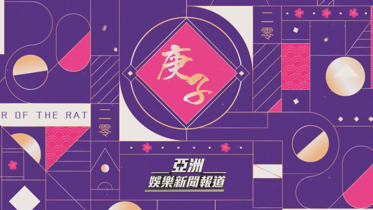 (國語)亞洲娛樂新聞報道 01月27日 第一節