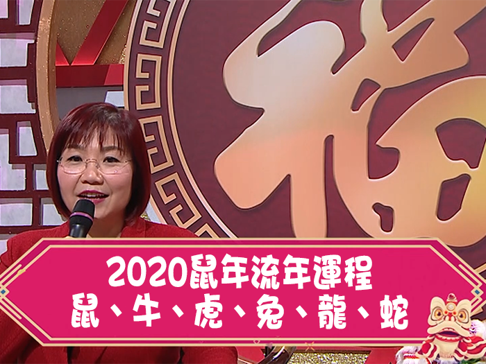 【2020鼠年流年運程】鼠牛蛇兔龍蛇今年嘅運程究竟係點?