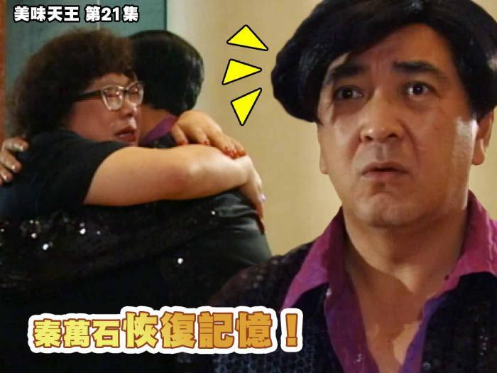 第21集經典精華 秦萬石恢復記憶!
