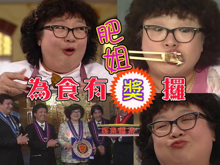 肥姐沈殿霞「食」出國際