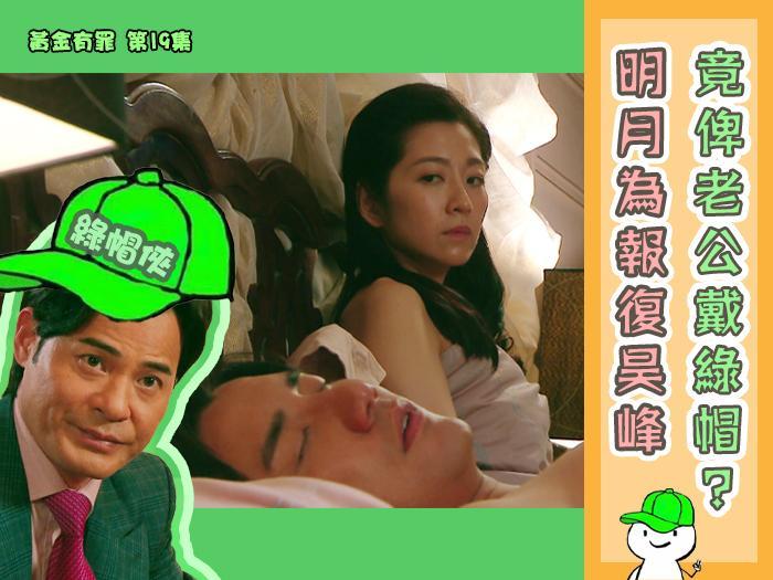 精華 明月為報復昊峰 竟俾老公戴綠帽?