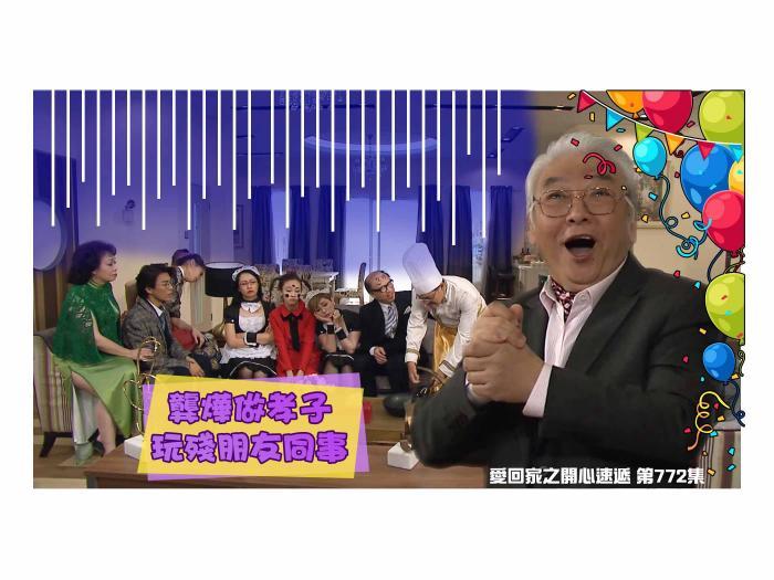 精華 龔燁做孝子 玩殘朋友同事