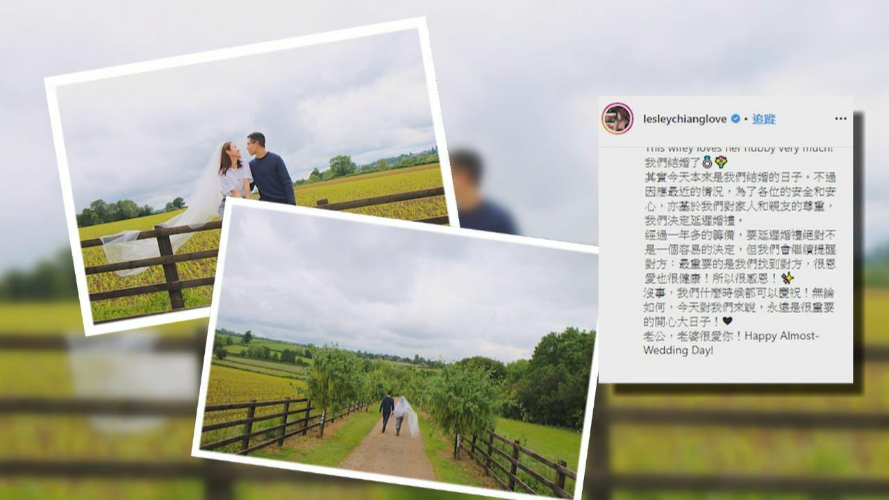 姜麗文原定2月2日舉行婚禮 受肺炎疫情影響決定延期