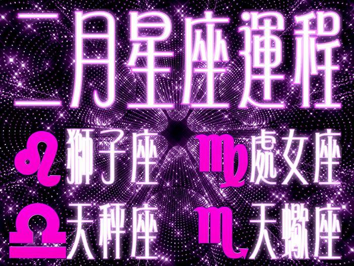 二月星座運程-獅子座、處女座、天秤座、天蠍座