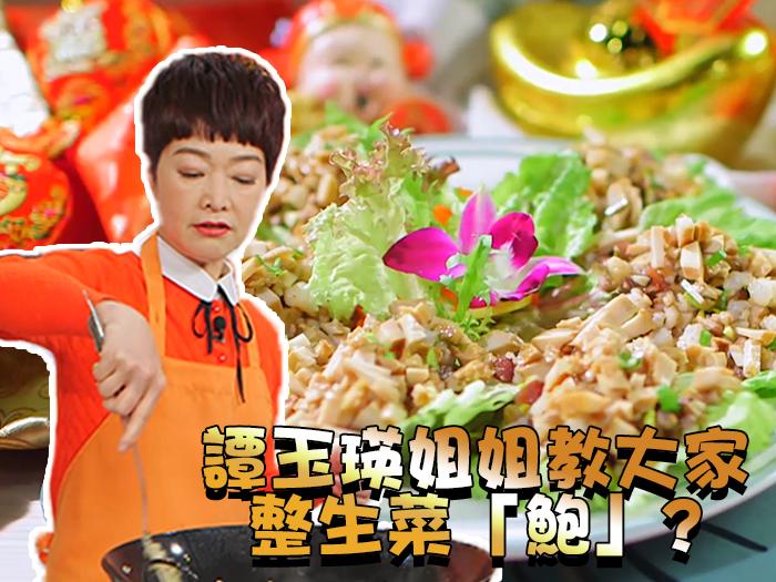 譚玉瑛姐姐教大家整生菜「鮑」?