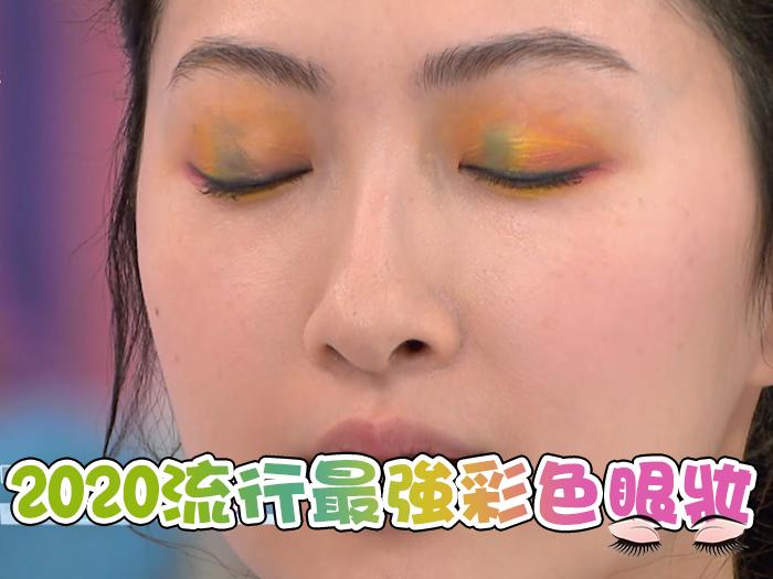 2020流行最強彩色眼妝