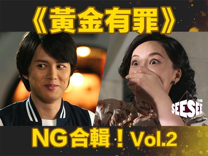《黃金有罪》NG合輯Vol.2!