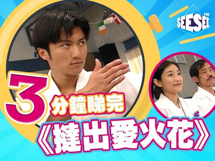 三分鐘睇完《撻出愛火花》 I See See TVB