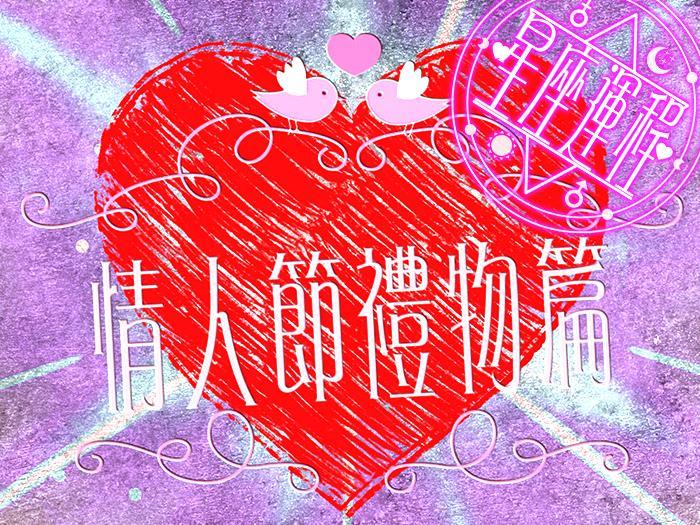 星座運程-情人節禮物篇