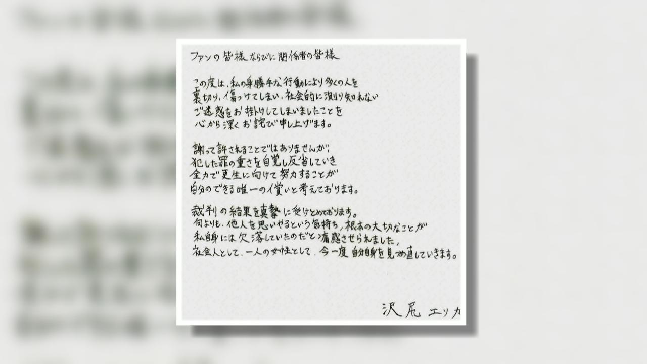 日星澤尻英龍華涉毒罪成 被判一年六個月緩刑三年