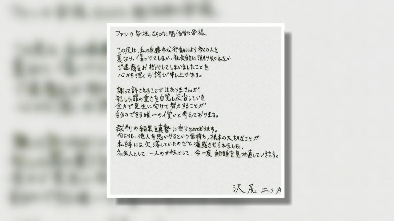 (國語)日星澤尻英龍華涉毒罪成 被判一年六個月緩刑三年