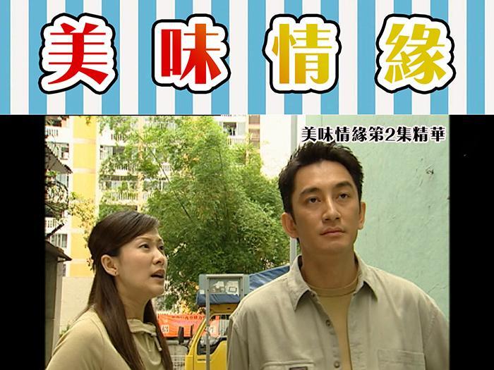 【美味情緣】第2集經典精華 陳慧珊吳啟華為碗生菜魚肉湯反面!