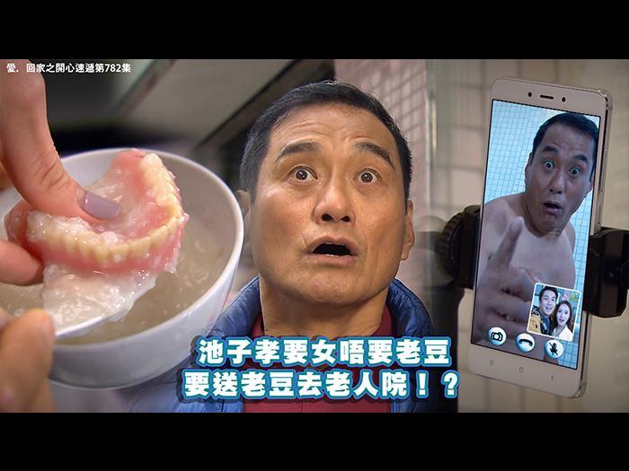 精華  池子孝要女唔要老豆!?