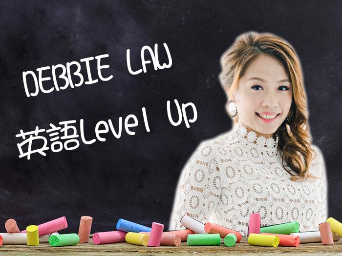 Debbie Law同你英語Level Up