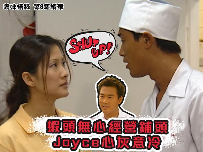 【美味情緣】第8集經典精華 蝦頭無心經營鋪頭 Joyce心灰意冷