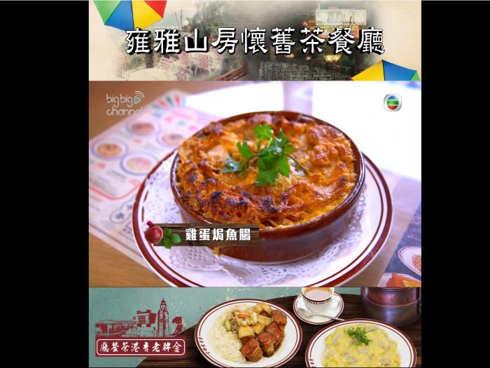 【搵食飯團】尋找老香港味道