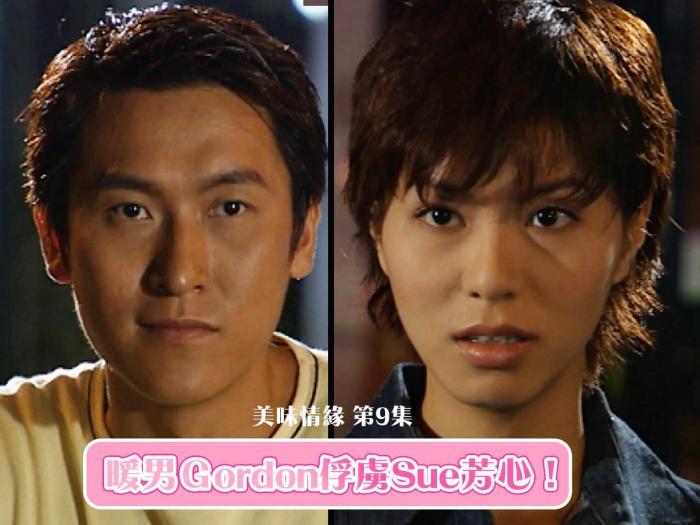 【美味情緣】第9集經典精華 暖男Gordon俘虜Sue芳心!