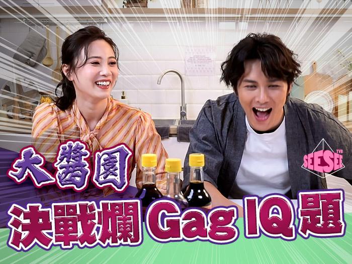大醬園決戰爛Gag IQ題 – 朱晨麗 何廣沛