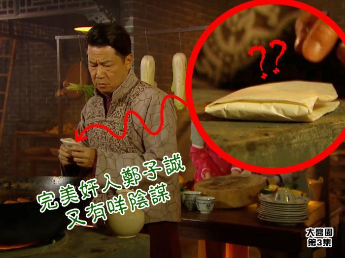 精華 完美奸人鄭子誠 又有咩陰謀!?