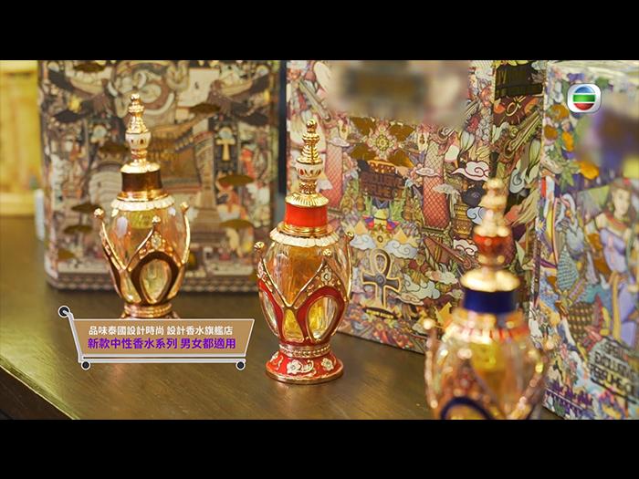 品味泰國設計時尚 設計香水旗艦店