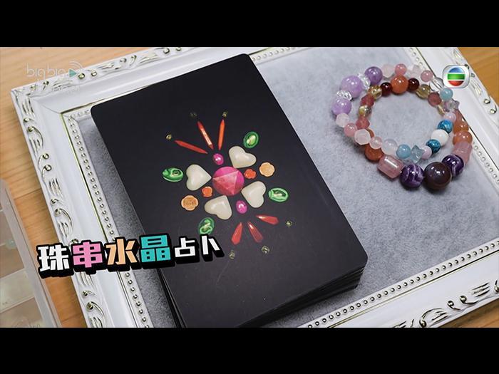 珠串水晶占卜 自製獨一無二幸運手鏈