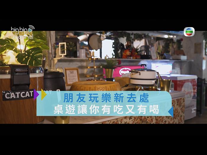 台北玩樂新去處 又玩又食又打卡
