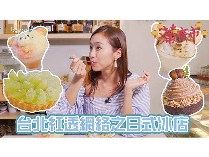 台北紅透網絡之日式冰店