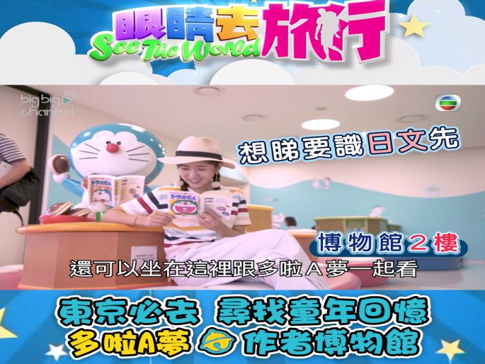 尋找童年回憶 東京必去 多啦A夢作者博物館