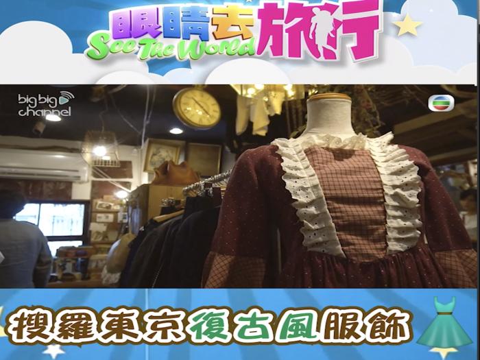 搜羅東京復古風服飾