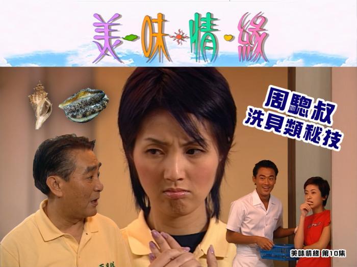 【美味情緣】第10集經典精華 周驄叔洗貝類秘技