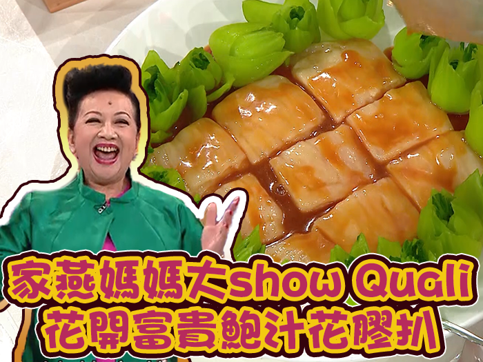 家燕媽媽大show Quali 花開富貴鮑汁花膠扒