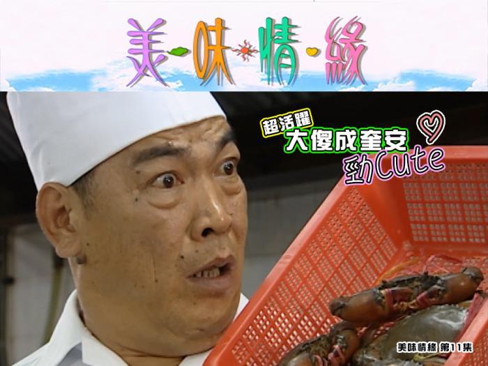 【美味情緣】第11集經典精華 超活躍大傻成奎安勁cute