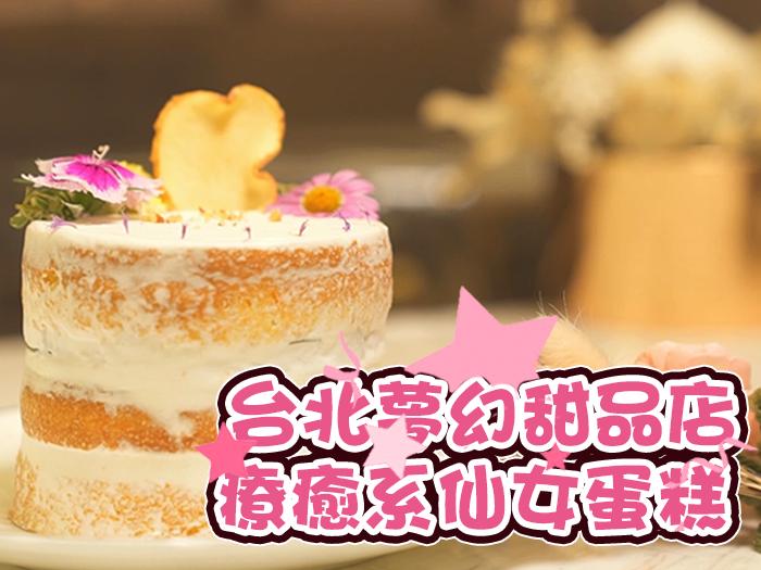 台北夢幻甜品店 療癒系仙女蛋糕