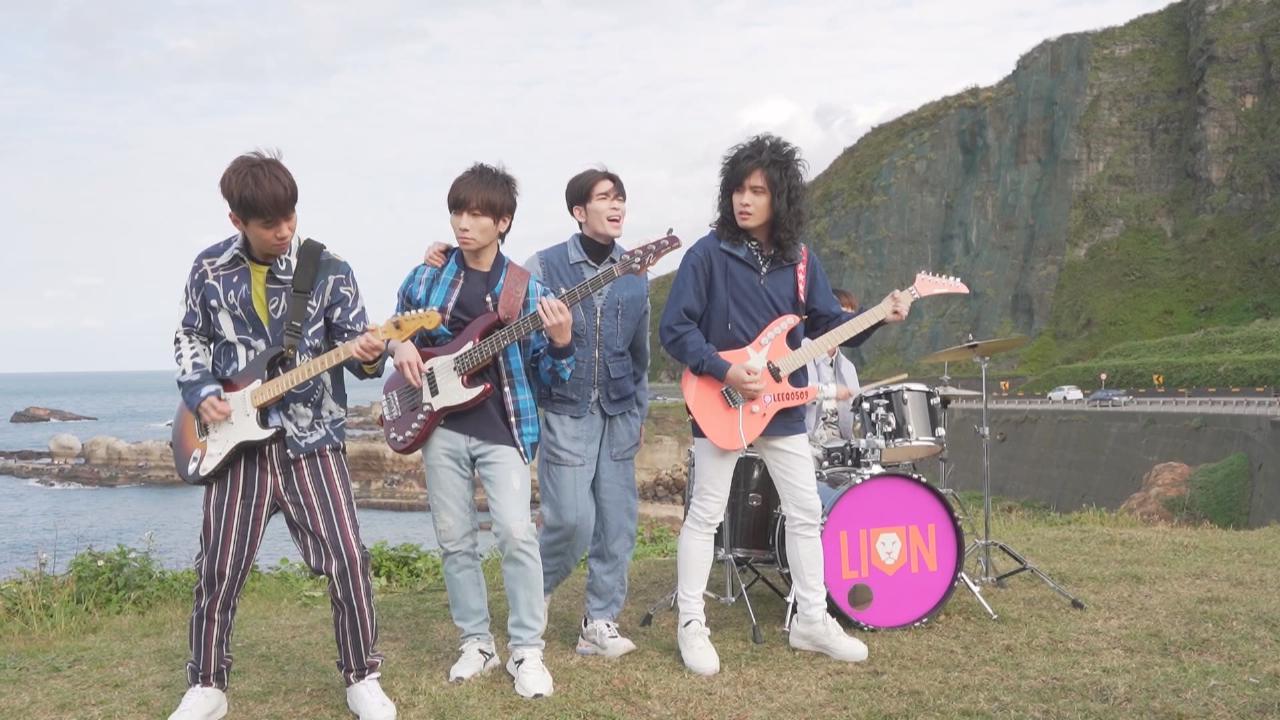 (國語)為獅子LION執導新歌MV 蕭敬騰揚言拍得不帥就解散