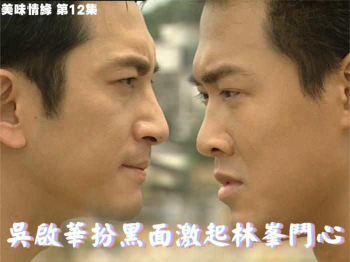 第12集經典精華 吳啟華扮黑面激起林峯鬥心