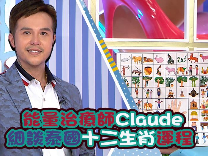 能量治療師Claude 細談泰國十二生肖運程