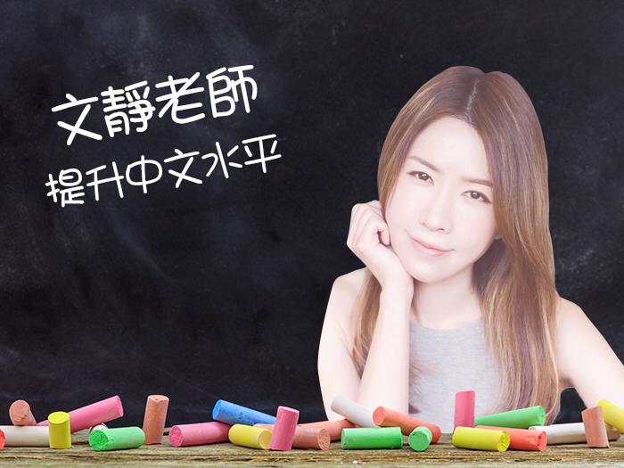 文靜老師同你提升中文水平