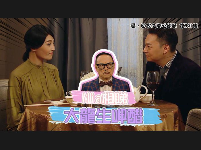 精華 Mia相睇 大龍生呷醋