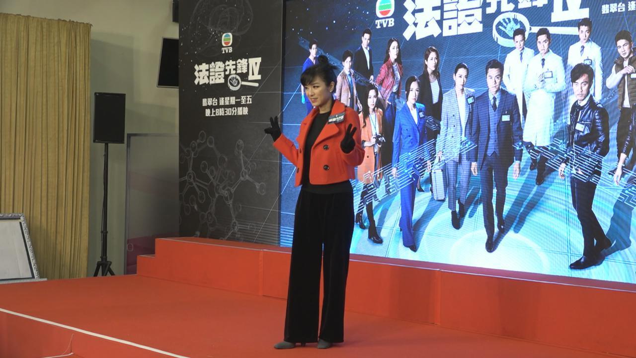 (國語)法證先鋒IV首播收視創佳績 米雪大讚謝賢演出經驗老道