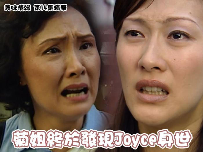 第14集經典精華 菊姐終於發現Joyce身世