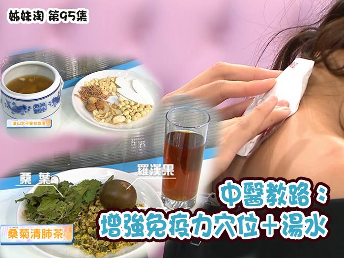 中醫教路:增強免疫力穴位+湯水