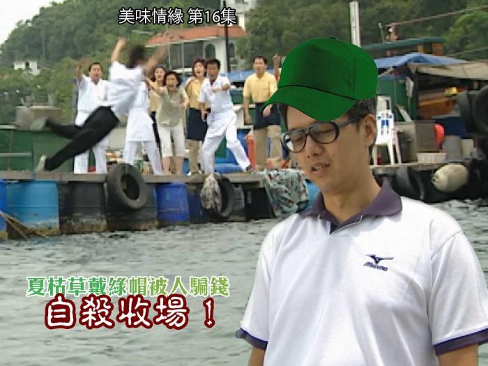 第16集經典精華 夏枯草戴綠帽被人騙錢 自殺收場!