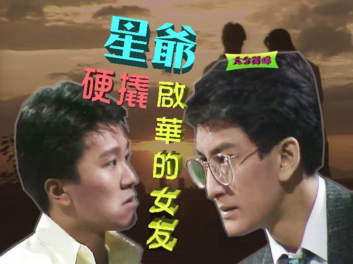 周星馳、吳啟華為女人起衝突?