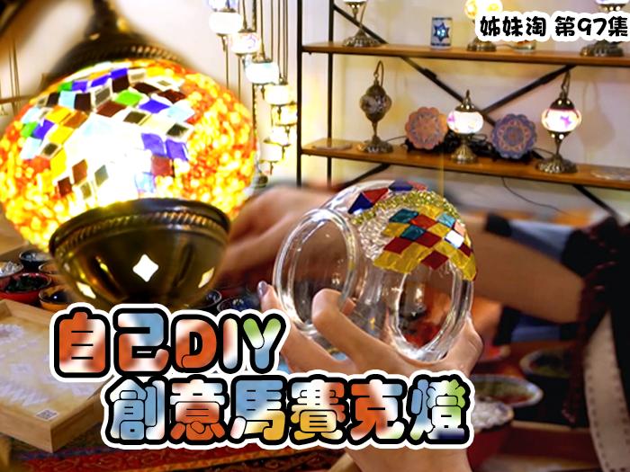 自己DIY創意馬賽克燈
