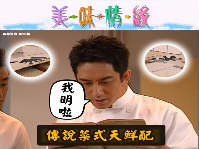 第19集經典精華  傳說菜式天鮮配
