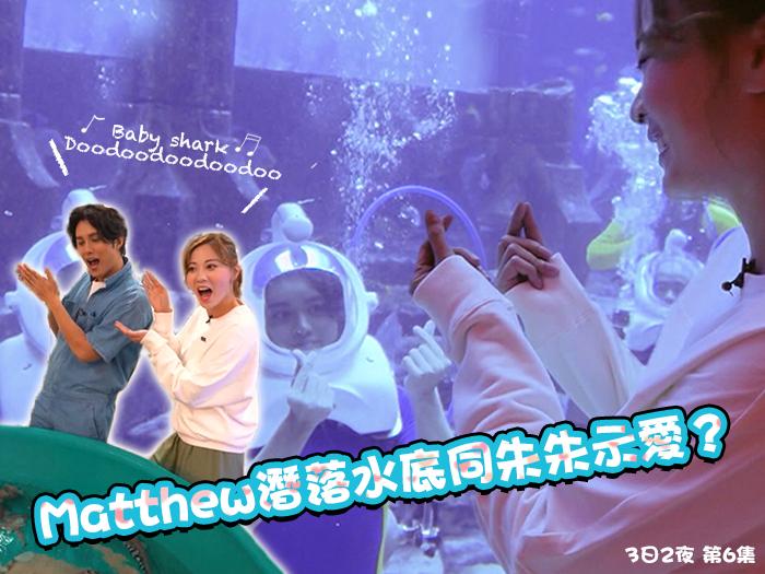 Matthew潛落水底同朱朱示愛?