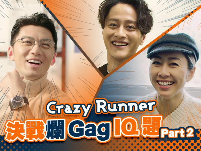 Crazy Runner決戰爛Gag IQ題Part 2!