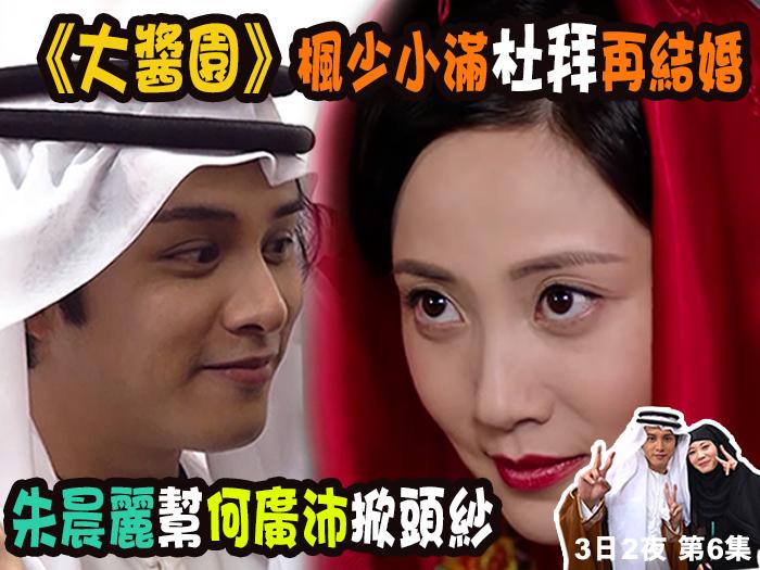 《大醬園》楓少小滿杜拜再結婚 朱晨麗幫何廣沛掀頭紗