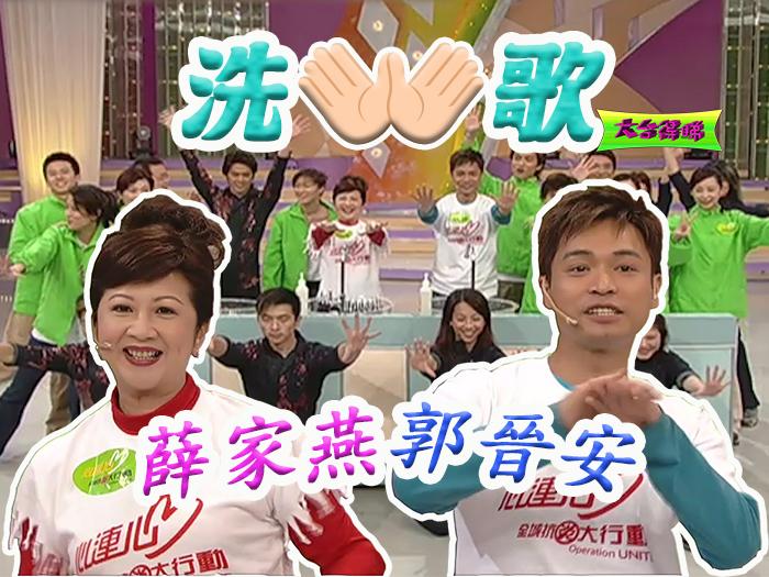 【齊抗疫】薛家燕、郭晉安又跳又唱教洗手