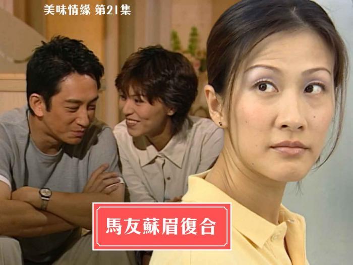 第21集經典精華 馬友蘇眉復合